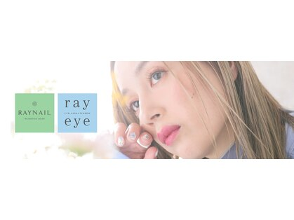 レイネイル レイアイ 豊橋牧野店(RAY NAIL & ray eye)の写真