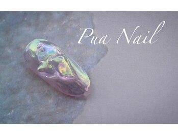 プライベートネイルサロンアンドスクール プアネイル(Pua Nail)