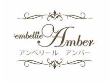 アンベリール アンバー(embellir amber)の詳細を見る