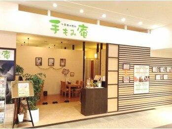 手もみ庵 つかしん店(兵庫県尼崎市)