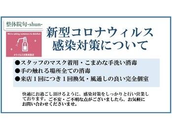 旬(shun)(大阪府大阪市東淀川区)