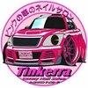 ネイルサロン ティンカーラ(Nail Salon Tinkerra)のお店ロゴ