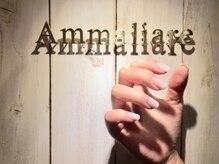 マンマリアーレ(Ammaliare)の雰囲気(手を美しく魅せる★丁寧ケア×美フォルムで艶ツヤネイルを)