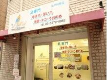 ドクターネイル爪革命 江戸川橋店