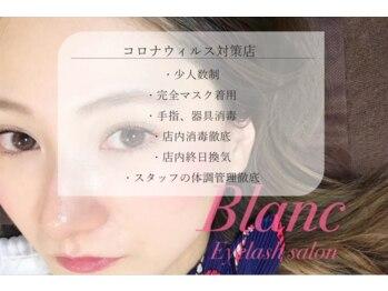 アイラッシュサロン ブラン イオンモール水戸内原店(Blanc)(茨城県水戸市)