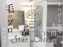 スターラッシュ(Star Lash)