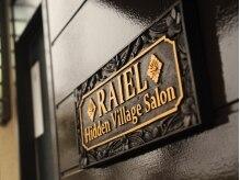 らいえる(RAIEL)の雰囲気(サロンの入口はこのロゴが目印です)