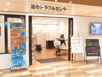 足のトラブルセンター 新札幌店