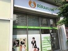 ほぐしや本舗 リラクフル 曳舟店(RiRAKU Full)の詳細を見る
