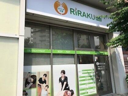 ほぐしや本舗 リラクフル 曳舟店(RiRAKU Full)