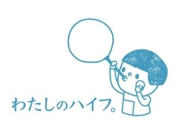 わたしのハイフ 名駅店(愛知県名古屋市中村区)