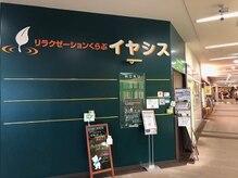 イヤシス イオンモール猪名川店の詳細を見る