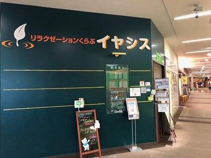 イヤシス イオンモール猪名川店