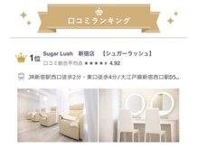 シュガーラッシュ 新宿西口店(Sugar Lush)の店内画像