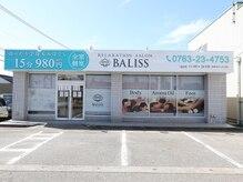 バリス 砺波店(BALISS)