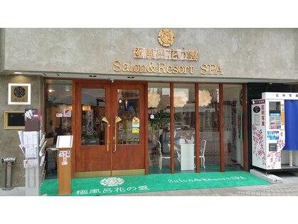 極風呂花の雲Salon&Resort SPA(八王子・町田/リラク)の写真