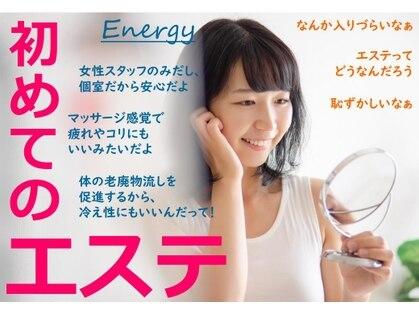 リラクアンドハイパーナイフ痩身サロン エナジー(Energy)の写真