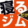 ネルジム 札幌店(NERU GYM)のお店ロゴ