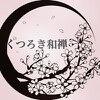 リラクゼーション くつろき和禅 銀座のお店ロゴ