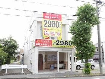 全身もみほぐしスマイル(愛知県稲沢市)