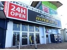 ハイパーフィット24 奈良橿原店の詳細を見る