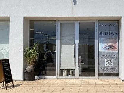 ビトワ(Bitowa)の写真