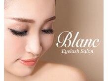 アイラッシュサロン ブラン 西新井店(Eyelash salon Blanc)