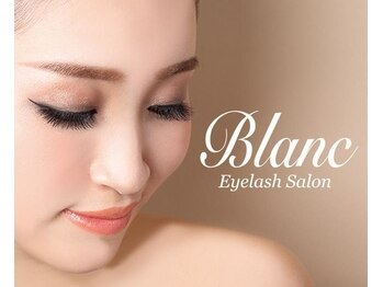 アイラッシュサロン ブラン 西新井店(Eyelash salon Blanc)(東京都足立区)