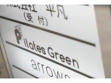 ピラティスグリーン 池袋店(Pilates Green)/看板