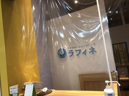 ラフィネ イオンモール幕張新都心店の写真