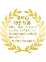 ヨサパーク ふわり斉藤