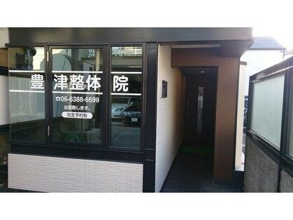 豊津整体院 江坂本店