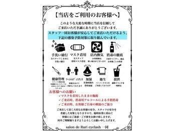 サロン ド ルリ アイラッシュ(salon de Ruri eyelash)(大阪府大阪市中央区)