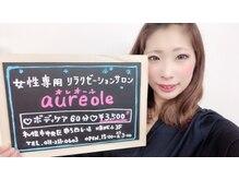 女性専用リラクゼーションサロン オレオール(aureole)の店内画像
