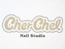 チェルチェル アティ郡山店(CHERCHEL)