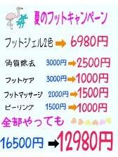 ネイルサロン ネイルズゴーゴー 渋谷店(NAILSGOGO)/[渋谷]フット 安い 東京