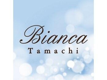 ビアンカ 田町店(Bianca)/ビアンカオリジナルベースジェル
