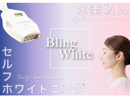 ブリング ホワイト(BLING WHITE)