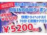 【6月限定】快眠ドライヘッドスパ 70分《炭酸ケア付》¥6500→¥5200
