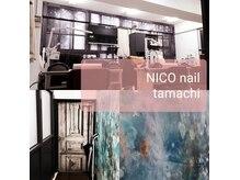 ニコネイル 田町店(NICO NAIL)
