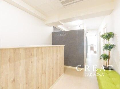 クリートタカオカ(CREAT TAKAOKA)の写真