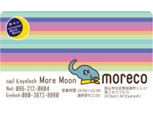 ≪通うほどお得にきれいになれる店≫MoreMoonの魅力をご紹介♪