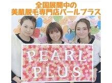 パールプラス 静岡駿河店(Pearl plus)