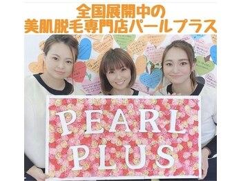 パールプラス 静岡駿河店(Pearl plus)(静岡県静岡市駿河区)
