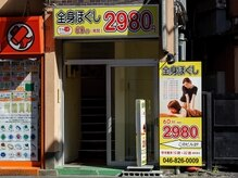 もみツボ 横須賀中央店の雰囲気(こちらからお入りください。横須賀中央駅徒歩1分!!)