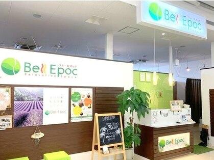 〈ボディケア&アロマエステ〉Bell Epoc イオン七戸十和田駅前店【ベルエポック】