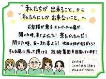 銀座カーサクラーレの雰囲気(コア整体(登録商標)マタニティ整体は皆様の為に進化し続けます!)