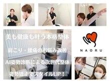 ナオル整体 新宿院(NAORU整体)の詳細を見る