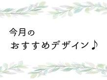 ネイルアンドアイラッシュ リリック 銀座(Lyric)/