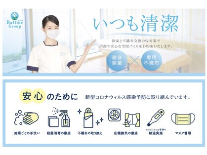 ラフィネ アピタ金沢店 image